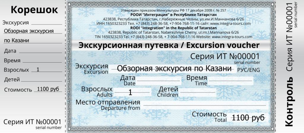 bilet-integra